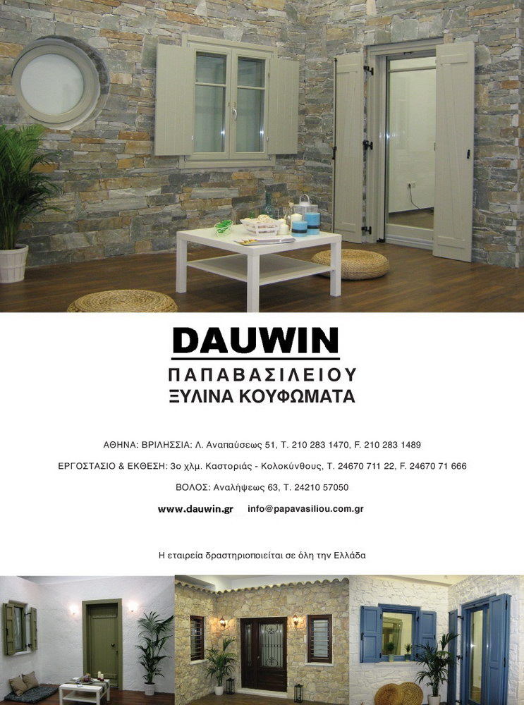 advertisement of our company in the maison de campagne magazine dauwin papavasileiou. Black Bedroom Furniture Sets. Home Design Ideas